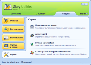 GlaryUtilities-6